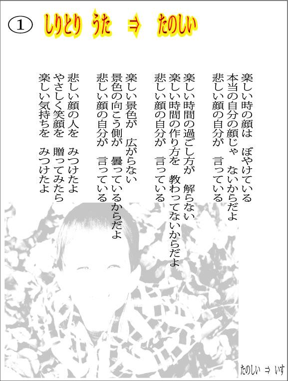 shiritori-uta1.jpg