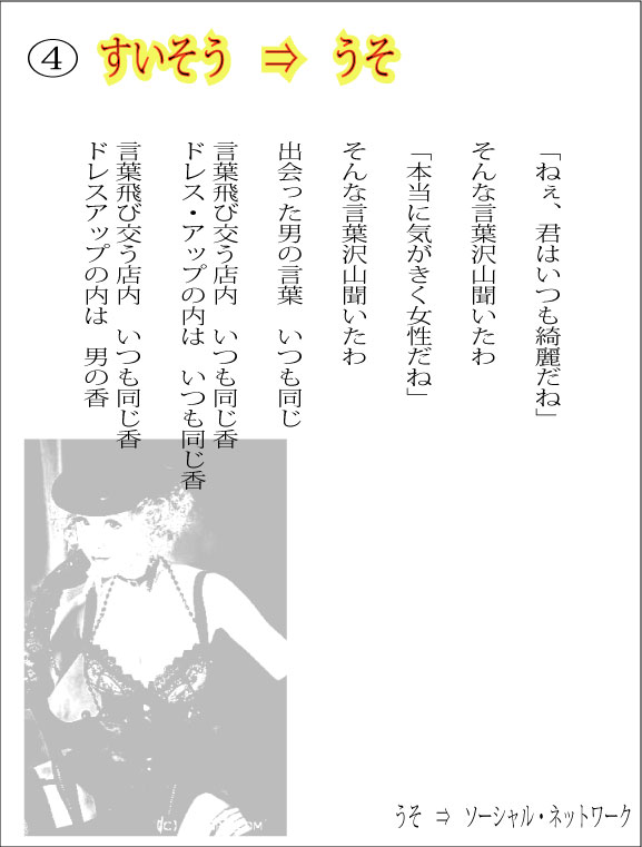 shiritori-uta4.jpg
