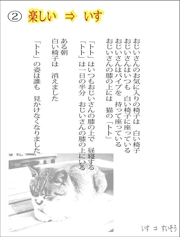 shiritori-uta2.jpg