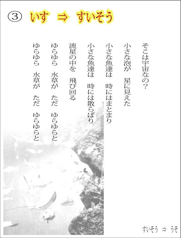 shiritori-uta3.jpg