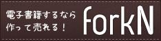 forkNbanner_234_60.png