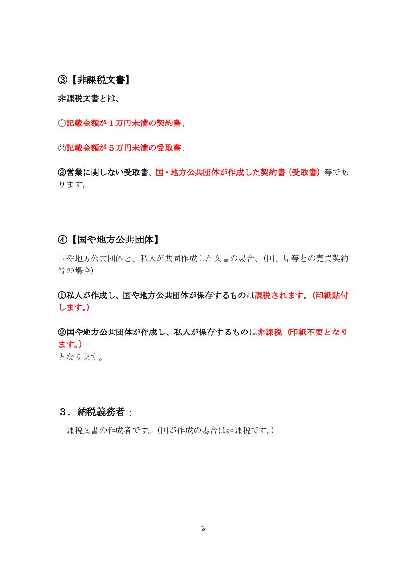 宅建【印紙税】【登録免許税】テ...