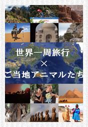 世界一周旅行×ご当地アニマルたち