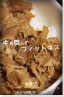 牛丼職人のフィットネス