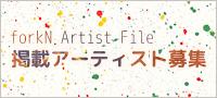 forkN Artist File 掲載アーティスト募集