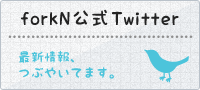 forkN公式Twitter