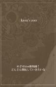 kion's zoo
