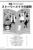 ストーリーメイクの鉄則(公募ガイド4月号特集)