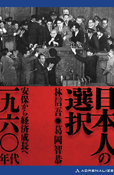 日本人の選択 一九六〇年代