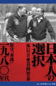 日本人の選択 一九八〇年代