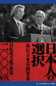 日本人の選択 二〇〇〇年代